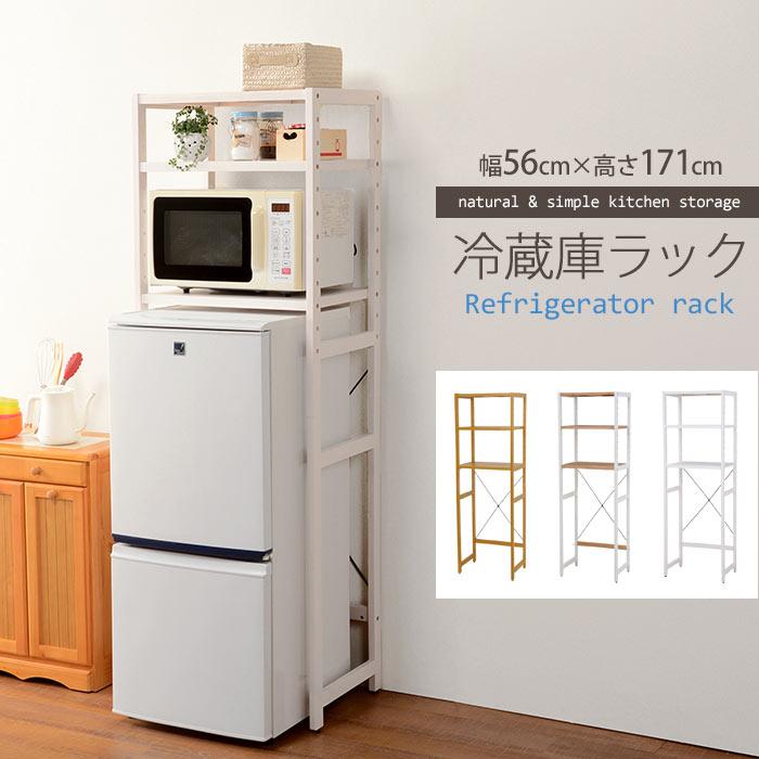 《萩原》冷蔵庫ラック 幅56cm オープンラック キッチン収納 キッチンラック アジャスター付き パイン材使用 木製 シンプル ナチュラル 北欧 新生活 コンパクト スリム 一人暮らし mcc-5043