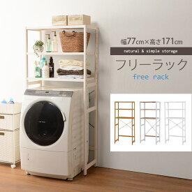 《萩原》フリーラック 幅77cm 冷蔵庫ラック 洗濯機ラック オープンラック キッチン収納 キッチンラック アジャスター付き パイン材使用 木製 シンプル ナチュラル 北欧 新生活 コンパクト スリム 一人暮らし mcc-5044