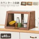 《萩原》カウンター上ガラスケース ディスプレイラック 幅40cm 1段キッチン収納 収納棚 収納ラック 木製 パイン…