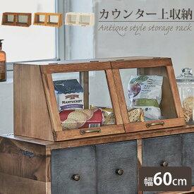 《萩原》カウンター上ガラスケース ディスプレイラック 幅60cm 1段キッチン収納 収納棚 収納ラック 木製 パイン材使用 北欧 アンティーク風 レトロ シンプル ナチュラル ディスプレイ カフェ風 お洒落 mud-6067