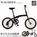 《WACHSEN/ヴァクセン》Angriffアングリフ 20インチ折りたたみ自転車 6段変速 カスタマーサポート体制 コンパクト …