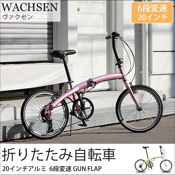 《WACHSEN/ヴァクセン》20インチアルミ折りたたみ自転車 6段変速 GUN FLAPカスタマーサポート体制 シティバイク 自転車 折り畳み コンパクト シンプル フレーム アルミニウム シティサイクル サイクリング アウトドア Vブレーキ 阪和 ba-100d