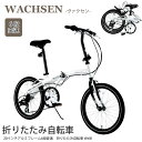 《WACHSEN/ヴァクセン》WeiBヴァイス 20インチ折りたたみ自転車 6段変速 カスタマーサポート体制 コンパクト 折り…