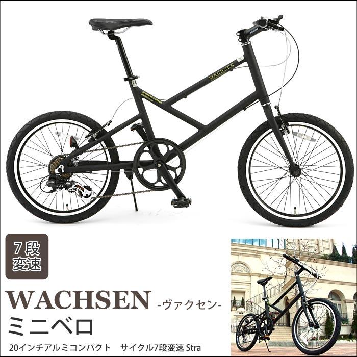 《WACHSEN/ヴァクセン》Straストラ 20インチアルミミニベロ 7段変速 カスタマーサポート体制 小径自転車 シティサイクル コンパクト サイクリング アウトドア ブラック軽量アルミフレーム シマノ7段変速 BV-207 阪和 bv-207