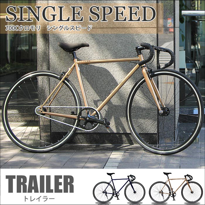 《TRAILER/トレイラー》700C クロモリ シングルスピードバイク カスタマーサポート体制 自転車 インパクトモデル ユニセックスモデル アウトドア ドロップハンドル 補助ブレーキ ホワイトチェーン クロモリフレーム 阪和 tr-ps701