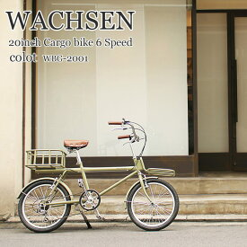 【ポイント5倍】《WACHSEN/ヴァクセン》20インチ カーゴバイク 6段変速 colot カスタマーサポート体制 自転車 クラシックテイスト シティサイクル サイクリング アウトドア 阪和 WBG-2001
