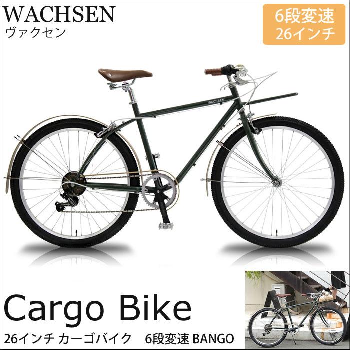【ポイント5倍】《WACHSEN/ヴァクセン》26インチ カーゴバイク 6段変速 BANGOカスタマーサポート体制 シティバイク フロントキャリア 自転車 コンパクト シンプル フレーム アルミニウム シティサイクル サイクリング アウトドア Vブレーキ 阪和 wbg-2602