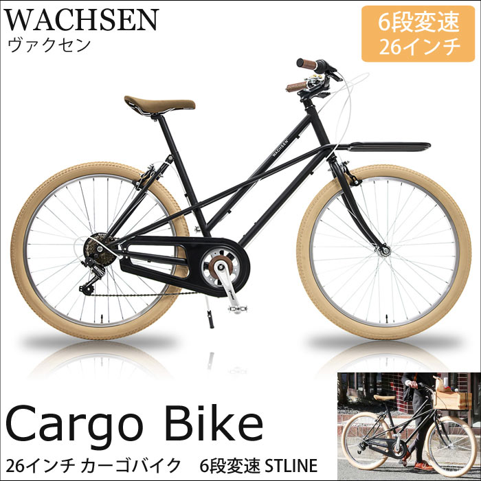 【ポイント5倍】《WACHSEN/ヴァクセン》26インチ カーゴバイク 6段変速 STLINEカスタマーサポート体制 シティバイク フロントキャリア 自転車 コンパクト シンプル フレーム アルミニウム シティサイクル サイクリング アウトドア Vブレーキ 阪和 wbg-2603