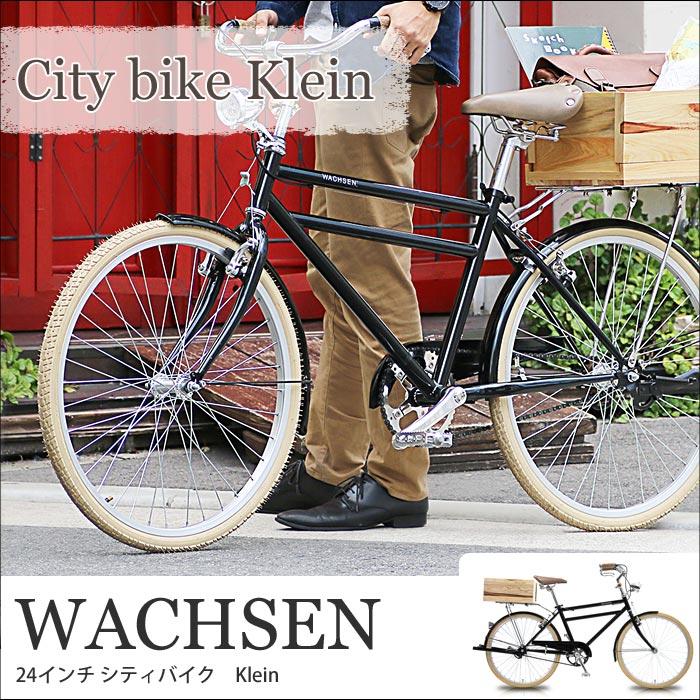 【ポイント5倍】《WACHSEN/ヴァクセン》24インチ シティバイク Klein カスタマーサポート体制 自転車 ナチュラルな木カゴ付き クラシックテイスト シティサイクル サイクリング アウトドア カンチレバーブレーキ 阪和 wgc-2401