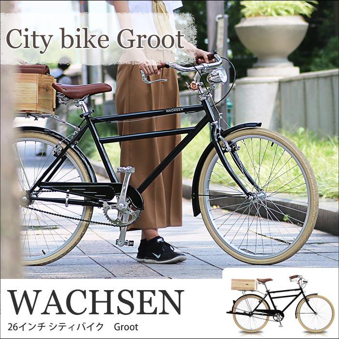 【ポイント5倍】《WACHSEN/ヴァクセン》 26インチ シティバイク Groot カスタマーサポート体制 自転車 ナチュラルな木カゴ付き クラシックテイスト シティサイクル サイクリング アウトドア カンチレバーブレーキ 阪和 wgc-2602