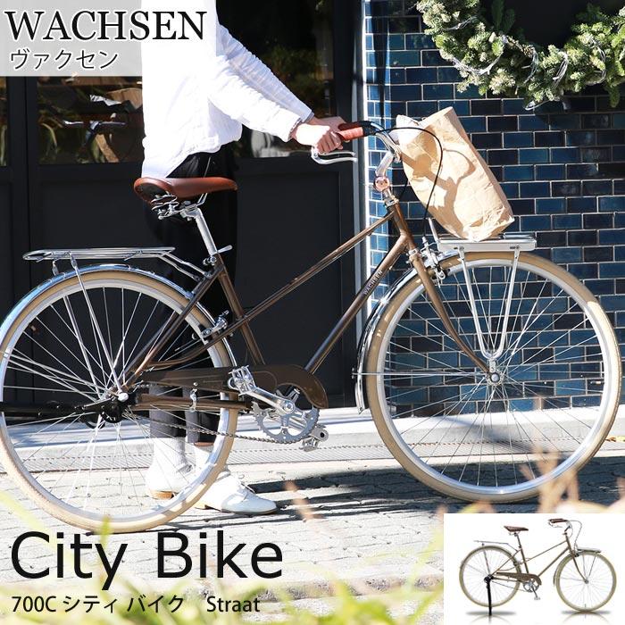 【ポイント5倍】《WACHSEN/ヴァクセン》700C インチ シティバイク Straat カスタマーサポート体制 自転車 シンプル フレーム スチール カーゴバイク 荷物を積める シティサイクル サイクリング アウトドア キャリパーブレーキ 阪和 wgc-7002