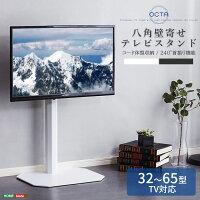 《HOMEtaste》美しいフォルムの八角壁寄せテレビスタンド【OCTA-オクタ-】テレビスタンド壁寄せスチールスタイリッシュコーナー32型65型コード体型収納首振り機能
