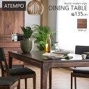 [開梱設置付き]【ポイント15倍】[大型家具]《一生紀》ATEMPO アテンポ ダイニングテーブル 幅135cm ウォルナット材…