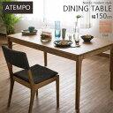 [開梱設置付き]【ポイント15倍】[大型家具]《一生紀》ATEMPO アテンポ ダイニングテーブル 幅150cm オーク材使用 シ…