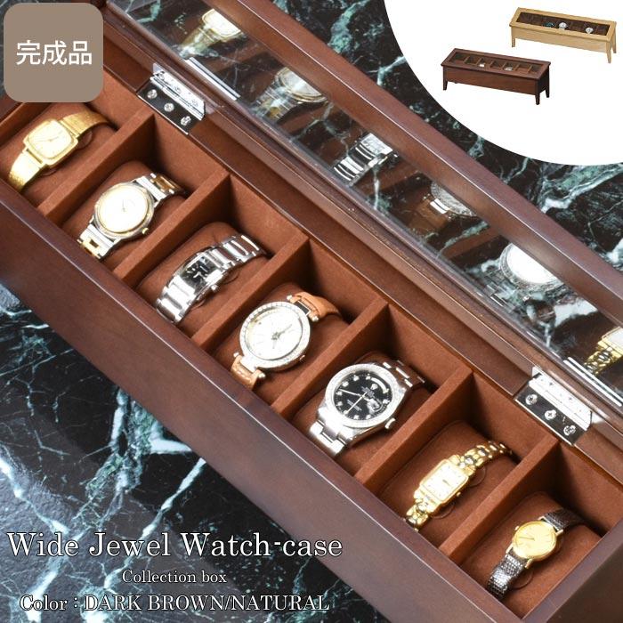 《ケンホープ》Wide Jewel Watch-Case ワイドジュエルウォッチケース コレクションケース ジュエリーボックス 時計収納 アクセサリー収納 アクセ収納 小物入れ シンプル 木製 おしゃれ 雑貨入れ t5521