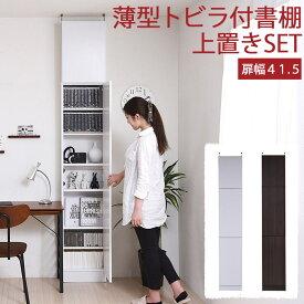 【ポイント10倍】壁面収納キャビネット[本体+上置きセット]【海外製/お客様組立】《JKP》MEMORIA 棚板が1cmピッチで可動する 薄型扉付幅41.5 上置きセット 本棚 書棚 FRM-0100DOORSET