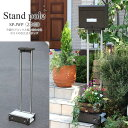 《KGY》スタンドポール 2本型 ポスト用自立スタンド 自立ベース郵便受け 玄関 ケイジーワイ sp-jwp