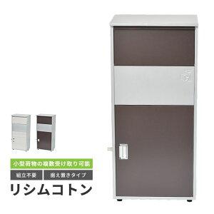 《KGY》宅配ボックス リシム コトン 小型荷物の複数受け取り可能 白木目 ブラウン 簡単設置 組立不要 置き型 宅配BOX ポスト一体型 宅配ポスト thb-900