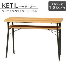 【組立品】《弘益》KETIL ケティル ダイニングカウンターテーブル 幅100cmリビングテーブル 机 北欧 木製 人気 おしゃれ おすすめ モダン シンプル ナチュラル 棚 西海岸 リビング Cafe カフェ 新生活 KTL-DC100