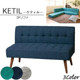 【完成品】《弘益》KETIL ケティル 2Pソファ椅子 イス 北欧 2人用 二人掛け 脚取り外し可 ロータイプ 人気 おしゃれ おすすめ モダン シンプル ナチュラル 棚 西海岸 リビング Cafe カフェ 新生活 KTL-SF2