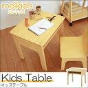 《弘益》メルキッズテーブル 机 子供用キッズ用 木製 テーブル キッズテーブル デスク Kids ベビー 台 子供家具 北欧 姿勢 人気 おしゃれ おすすめ モダン シンプル ナチュラル 西海岸 リビ