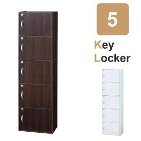[組立式家具] 《クロシオ》鍵付き5段ボックスR 収納棚 リビング収納 鍵付き収納 組み合わせ収納 39434 39445