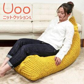 《クロシオ》Uoo ニットクッションLクッション ニット ローソファ チェア 抱き枕 手編み おしゃれ 10385 43507 76934