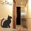 【ポイント11倍】《森村金属》CaCa キャキャ 猫脱走防止パーテーション CatCatch 簡単設置 取付け 侵入防止 猫 …