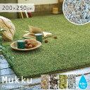 《モリヨシ》Mukku ムック シャギーラグマット 【200×250cm】水洗い可能 ウォッシャブル リビングラグマット ホ…