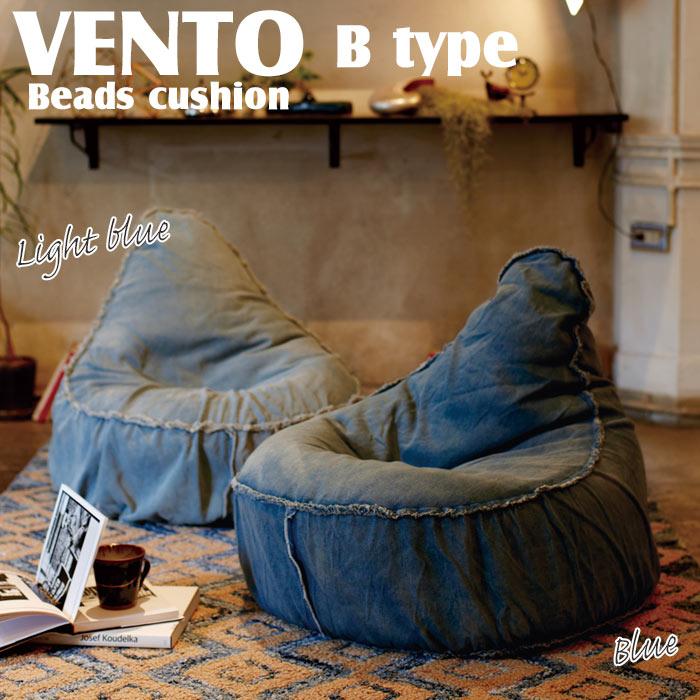 《モリヨシ》VENTO ヴェント ビーズクッション B柄タイプ6 デニムビーズクッション デニムクッション クッションビーズ ビーズチェア 座椅子 お洒落 リビング インテリア雑貨 インダストリアル 西海岸 MORIYOSHI vento6-bc_b