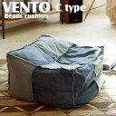 《モリヨシ》VENTO ヴェント ビーズクッション C柄 四角型 角型 タイプ6 デニムビーズクッション デニムクッシ…