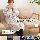 《ND》yucussずっとふれていたい羽織るブランケットフリーサイズ(着る毛布)nd543866/nd560766/nd560866