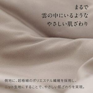 《ND》mofua雲につつまれるようなやわらかケットシングルnd312001