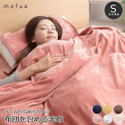 【ポイント12倍】《ND》mofuaうっとりなめらかパフ布団を包める毛布シングルnd558301