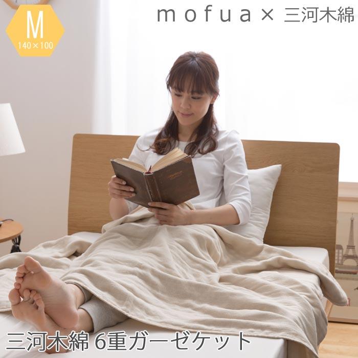 《ND》mofua 洗うたびにふっくら 三河木綿の6重ガーゼケット マルチ(140×100cm) nd330014