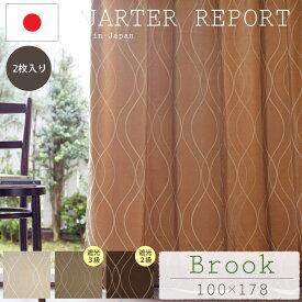 【ポイント10倍】《クォーターリポート》Brook ブルック 既成カーテン 100×178cm 【2枚入り】日本製 ドレープカーテン 1.5倍ヒダ 上品 エレガント シンプルモダン ブラウン・チョコは遮光カーテン QUARTER REPORT brook-100-178