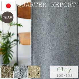 【ポイント10倍】《クォーターリポート》Clay クレイ 既成カーテン 100×135cm 【2枚入り】日本製 ドレープカーテン 1.5倍ヒダ 北欧風 ナチュラル シンプルモダン  QUARTER REPORT clay-100-135