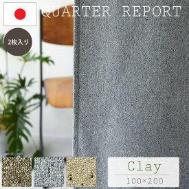 【ポイント10倍】《クォーターリポート》Clay クレイ 既成カーテン 100×200cm 【2枚入り】日本製 ドレープカーテン 1.5倍ヒダ 北欧風 ナチュラル シンプルモダン  QUARTER REPORT clay-100-200