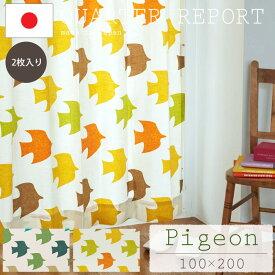 【ポイント10倍】《クォーターリポート》Pigeon ピジョン 既成カーテン 100×200cm 【2枚入り】日本製 ドレープカーテン 1.5倍ヒダ 鳥柄 バード 北欧風 ナチュラル シンプルモダン QUARTER REPORT pigeon-100-200