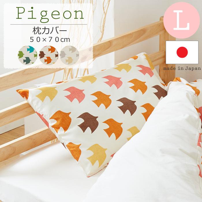 《nism×QUARTERREPORT》Pigeon ピジョン 枕カバー【50×70cm】 Lサイズピローケース 日本製 封筒式 寝具カバー ふとんカバー 鳥 バード 北欧風 ナチュラル シンプルモダン クォーターリポート pigeon-pillow-l
