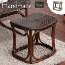 【ポイント5倍】《ラタンワールド》Handmade ハンドメイド スツール 一人掛けチェア 籐 ラタン 椅子 腰掛け ラタンチェア 椅子 西海岸風 ナチュラル シンプル ハンドメイド c427ka