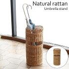 《ラタンワールド》Naturalrattanナチュラルラタン傘立て受け皿つき傘スタンドアンブレラスタンド玄関収納籐ラタン収納籠西海岸風ナチュラルシンプルハンドメイドr482me