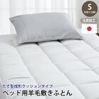 《ロマンス小杉》ベッド用羊毛敷きふとんSサイズ敷布団100×200cmシングルシンプル化炭加工羊毛ウール日本製sikihuton6030