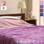 《ロマンス小杉》ウォームサポートふかふかケット140×200cm発熱コットン吸湿発熱シール織シンプル日本製warm-1000