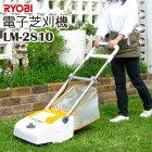 ≪リョービ≫電子芝刈り機刈り込み幅230mmコンパクトに収納可能ガーデニング庭芝刈り機園芸RYOBIlm-2310