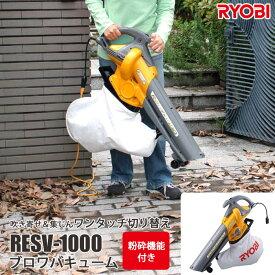 ≪リョービ≫ resv-1000 ブロワバキューム 強力吹き寄せ&集じん 1台2役 1050W 1/10粉砕機能付き【ダストバッグ25L】延長コード10m 2スピード 二重絶縁構造 アジャスタブルローラー付き 掃除ツール RYOBI resv-1000