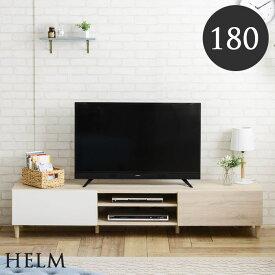 【お客様組立】《佐藤産業》HELM ヘルム ローボード W180 HM35-180L リビング収納 収納棚 ローボード AVボード テレビボード