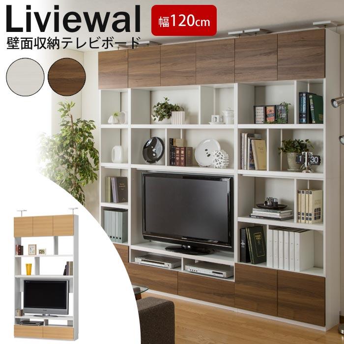 【日本製/お客様組立】《S-ing》リビュアル 壁面テレビボード 幅120cm 高さ238〜248cm 壁面収納 TVボード オープンラック 引き出し簡単組立 天井突っ張り サンプル有り lva-2412tv Liviwal
