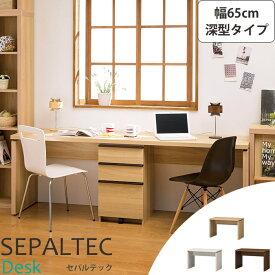 《S-ing/S》SEPALTEC セパルテック デスク 幅65cm×奥行54.8cm 深型タイプ【受注生産】日本製勉強机 学習机 パソコンデスク PCデスク ワークデスク サンプル有り sep-em-0650desk_f