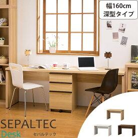 《S-ing/S》SEPALTEC セパルテック デスク 幅160cm×奥行54.8cm 深型タイプ【受注生産】日本製勉強机 学習机 パソコンデスク PCデスク ワークデスク サンプル有り sep-em-1600desk_f